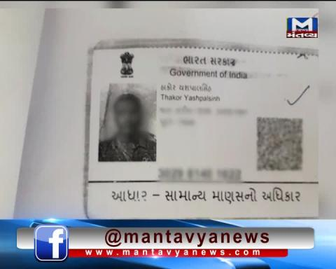 LRD papers leak's accused Yashpalsinh Solanki has different surname in Aadhar Card