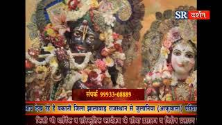 BHAGWAT KATHA || PANDIT SANJAY KRISHAN TRIVEDI || SR DARSHAN DAY 5