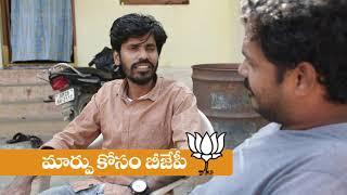 Vote for BJP -- బీజేపీకే ఓటేద్దాం..