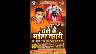 Khush Bhale Maiya Ji Hamar -  Pintu Raj  - चले के मईहर नगरी - Bhojpuri Devi Geet - 2017