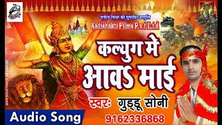 Motihari Ke Mela Ho - गुड्डू सोनी - कलयुग में आव माई - Bhojpuri Devi Geet 2017