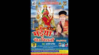 2017 का सबसे सुपर हिट देवी गीत - Maa Sherawali Tere Mahima Nirale Hai  - सन्नी पाण्डेय- Devi Geet
