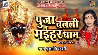 पूजा प्रियदर्शी  | Ghume Dushara Aa Jaye | पूजा चलली मईहर धाम || Bhojpuri Devi Geet || 2017