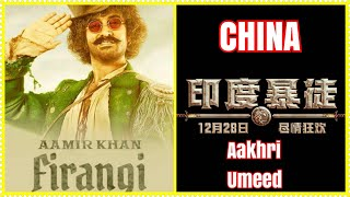 Thugs Of Hindostan Officially Releasing In China On December 28, 2018