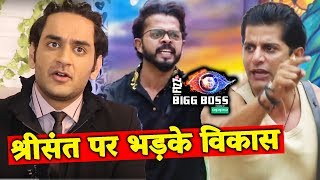 Vikas Gupta Lashes Out At Sreesanths Behaviour | Bigg Boss 12 Update