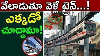 Amazing Hanging Trains : వేలాడే ట్రైన్లు.. ఎక్కడో తెలుసా..? || Top Telugu TV ||
