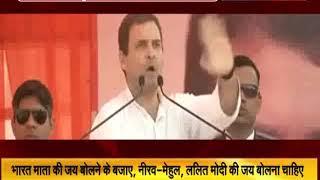 राहुल का पीएम पर निशाना ,'भारत माता की जय' बोलने के बजाए, नीरव-मेहुल, ललित मोदी की जय बोलना चाहिए