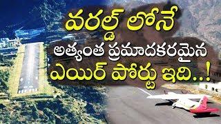 Lukla Airport : The World's Most Dangerous    Lukla Airport Nepal    Top Telugu TV   