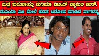Nagarathna raised new issue on Duniya Vijay || Kannada News || Top Kannada TV