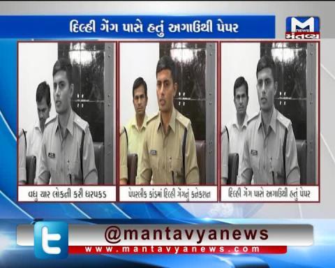 Police arrested 4 in LRD exam Paper leak