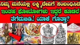 ನಿಮ್ಮ ಮನೆಯಲ್ಲಿ ಲಕ್ಷ್ಮಿದೇವಿಗೆ ಸಂಬಂಧಿಸಿದ ಇಂತಹ ಫೋಟೋಗಳು ಇದ್ದರೆ ಕೂಡಲೆ ತೆಗೆದುಬಿಡಿ ಯಾಕೆ ಗೊತ್ತಾ | #Lakshmi