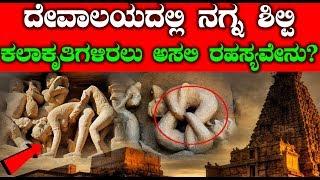 ದೇವಾಲಯದಲ್ಲಿ ನಗ್ನ ಶಿಲ್ಪಿ ಕಲಾಕೃತಿಗಳಿರಲು ಅಸಲಿ ರಹಸ್ಯವೇನು || Kannada Unknown Facts