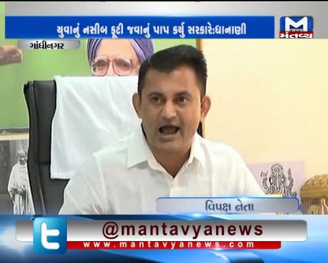 Gandhinagar: Congress' Paresh Dhanani attacks BJP Government over LRD exam paper leak
