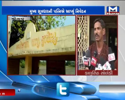 Mahisagar: Statement of LRD exam paper leak's accused Yashpalsinh Solanki's Wife