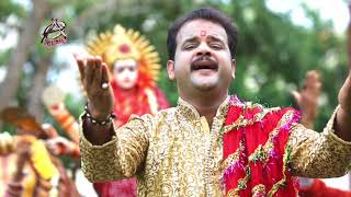 हमरा देवी मईया के | Ashok Mishra , Vinay Mishra | साँचे दरबार की जय | New Devi Geet 2017