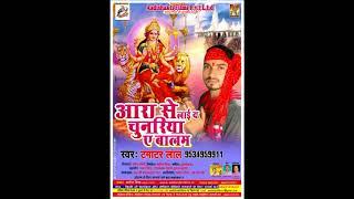 अचारा के देदा छाव ऐ माई   Tamatar Lal   चुनरिया ए बालम   New Hit Devi Geet 2017