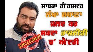 ਸਾਬਕਾ Gangster Lakha Sadhana ਹੋਵੇਗਾ ਰਾਜਨੀਤੀ ਚ' ਸ਼ਾਮਿਲ | Lakha Sadhana As Politician