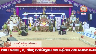 Live Dashabdi Mahotsav - Ghora 2018 Day 4 PM 04-12-2018