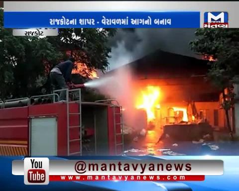 Rajkot: Fire breaks out in Plastic Factory