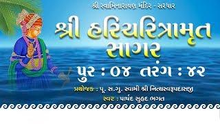 Haricharitramrut Sagar Katha Audio Book Pur 4 Tarang 42