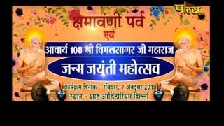 जनम जयंती महोत्सव|श्री विमलासगर जी महाराज| Janam Jayanti Mahotsav|Sha Auditorium(Delhi)