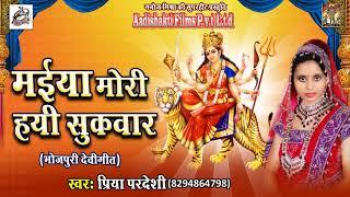 Priya Pardesi  का सबसे हिट गाना | माई हो हमारा गांव में |  Priya Pardesi | मईया मोरी हयी सुकुवार |