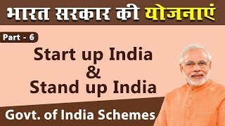 Startup India & Standup India | Government Schemes By Khanna Sir | UPSC Mains 2018