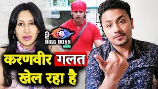 Teejay Sidhu Reaction On Karanvirs GAME | He Is LOST | Bigg Boss 12 Charcha