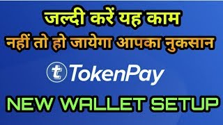 TOKENPAY HOW TO SETUP NEW WALLET STEP STEP IN HINDI BY DINESH KUMAR || MONEY GROWTH || टोकनपे