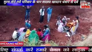 दमोह जिले के तेंदूखेड़ा से  एक बेहद दुखद खबर है जहाँ एक मुरम की खदान में बड़ा हादसा हुआ है और इस हा