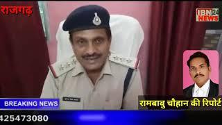 राजगढ़-पुलिस ने पकड़ा गाँजा आरोपी गिरफ्तार गाँजा बरामद देखिये पूरी खबर