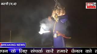कटनी - कैमोर धु धु कर जला 80 फुट रावण का पुतलाकैमोर Acc रामलीला ग्राउंड में लगभग 50 हजार की