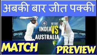 India VS Australia 1st Test Match Preview : Virat Kohli's Team India favorite in Adelaide