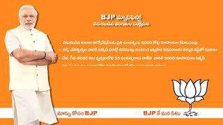 BJP Manifesto OBC welfare వెనకబడిన వర్గాలకు ప్రోత్సాహం