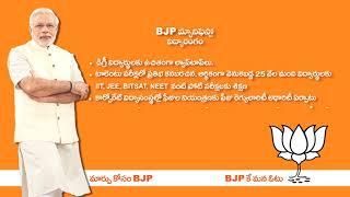 BJP Manifesto Education విద్యారంగానికి విశేష ప్రోత్సాహం