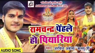 Arvind Akela Kallu Ji का हिट छठ गीत | रामचंद्र पेन्हले हो पियरिया | New SuperHit Chathi Song 2017