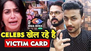 Why Celebs Are Playing VICTIM CARD? | STAND UP And FIGHT | Bigg Boss 12 Charcha