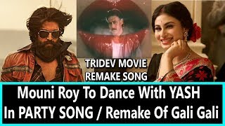 Mouni Roy To Dance With Yash In KGF New Party Song Gali Gali Main Firta Hai Tu I Remake Of Tridev