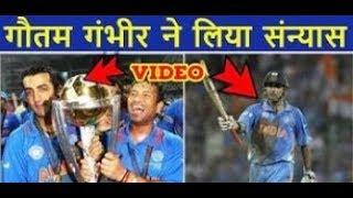 Gautam Gambhir announces retirement from all forms of cricket