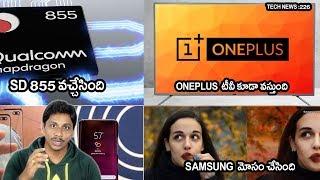 Tech News in Telugu 226: Snapdragon 855,Samsung s10,Oneplus Tv,Mi power bank,Poco