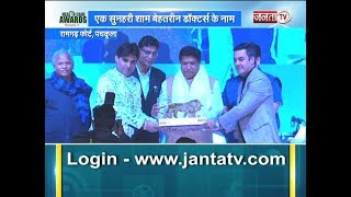 Health Care Summit & Awards 2018 | Janta Tv | Part-3
