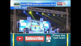 Health Care Summit & Awards 2018 | Janta Tv | Part-4