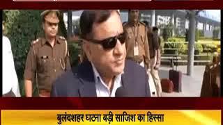 यूपी डीजीपी ओपी सिंह बोले, बुलंदशहर घटना बड़ी साजिश का हिस्सा