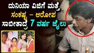 ದುನಿಯಾ ವಿಜಿಗೆ ಮತ್ತೆ ಸಂಕಷ್ಟ – ಆರೋಪ ಸಾಬೀತಾದ್ರೆ 7 ವರ್ಷ ಜೈಲು Duniya Vijay 7 years Jail | Top Kannada TV