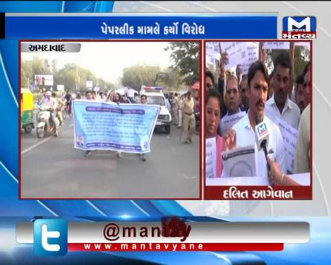 Ahmedabad: Rashtriya Dalit Adhikar Manch opposed BJP govt. over LRD exam paper leak