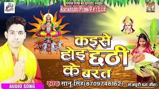 Shanu Singh का सबसे हिट छठ गीत- Chhath Kaise Hoi- Kaise Karab Chhathi Ke Barat- Bhojpuri Chhath Geet