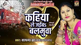 कहिया ले जईबs झा | Sadhana Jha | Bhojpuri LokGeet | New Bhojpuri Hit Song 2017