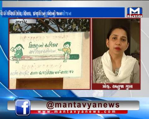 Rajkot: Collector Rahul Gupta's wife has adopted a school of Anandpar Village