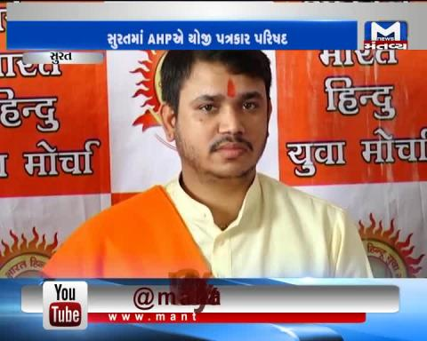 Surat: Akhil Bharat Hindu Yuva Morcha's Press Conference over Ram Mandir issue