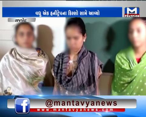 Rajkot: Police arrested 3 in Extortion & Honey Trap Case